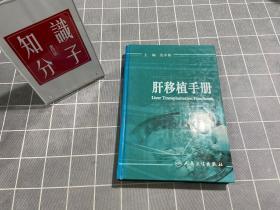 肝移植手册