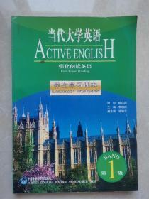 当代大学英语1(强化阅读)(学生学习课本)