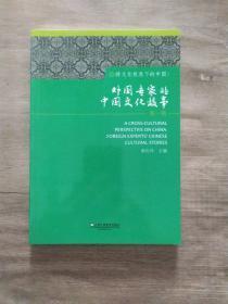 跨文化视角下的中国:外国专家的中国文化故事(第1辑)