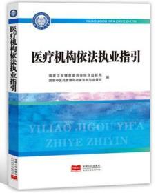 医疗机构依法执业指引