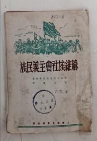 苏维埃社会主义民族 50年初版 包邮挂刷