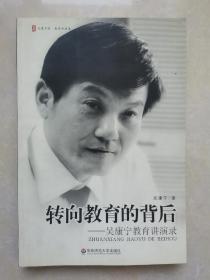 转向教育的背后:吴康宁教育讲演录