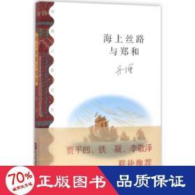 海上丝路与郑和(当代著名作家丹增关于海上丝绸之路以及郑和的散文精选)