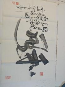帅立志 书法P683