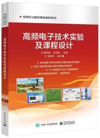 高频电子技术实验及课程设计
