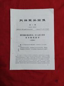 批林整风简报(第一期)16开1973年