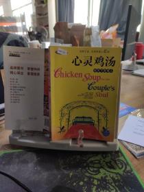 9787533736002 心灵鸡汤.致天下有情人(注释版)
