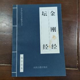 中华传世名著精华丛书:《金刚经  坛经》