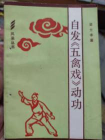 自发《五禽戏》动功 梁士丰著 广东人民出版社