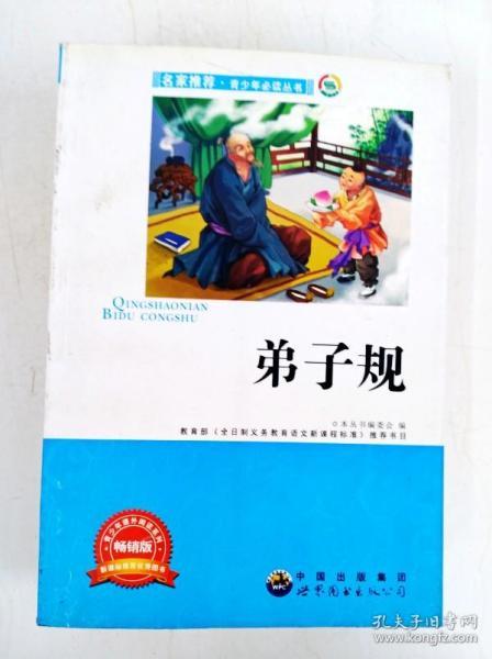 名家推荐·青少年必读丛书:弟子规