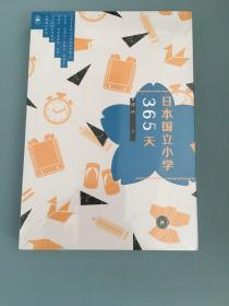 日本国立小学365天