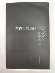 正版包邮毛边黄昏里的男孩ZR9787506365574作家出版社余华