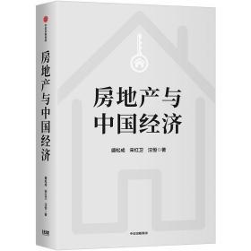 房地产与中国经济(新版)