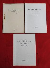 儒法斗争史讲稿(第三次草稿)1春秋战国、秦时期、2唐宋明清时期、3两汉、三国时期(16开)共三本合售