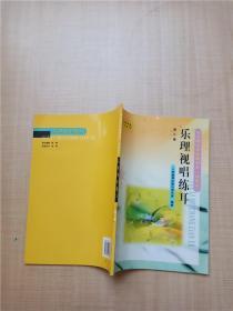 幼儿师范学校教材:乐理视唱练耳〈试用本〉第二册【封面有污迹】