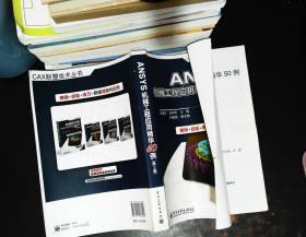 ANSYS机械工程应用精华50例 第3版 【封皮有折痕 少许字迹】