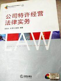 HI2003774 公司特许经营法律实务