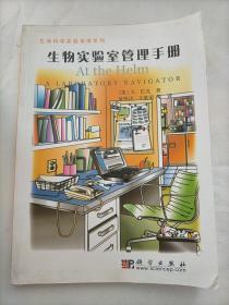 生命科学实验指南系列:生物实验室管理手册