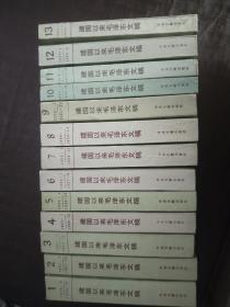 建国以来毛泽东文稿1—13 (全十三册)