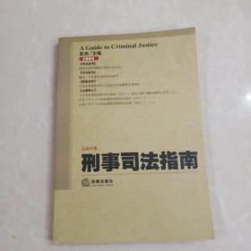 HI2006927 刑事司法指南 2013年 第1集 总第53集   (一版一印)