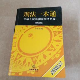 HI2007427 刑法一本通  中华人民共和国刑法总成  第九版