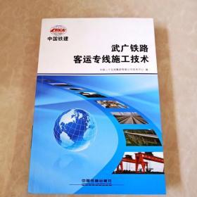 HI2011623 武广铁路客运专线施工技术  (一版一印)