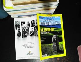 华夏地理 2013.9月【只有一本书】