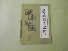 贵州体育史料1986.2.