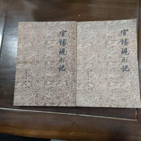 官场现形记(共两册)