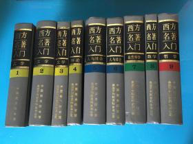 西方名著入门 (全九卷)