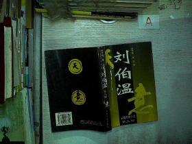 刘伯温:长篇历史小说    第三部  天意