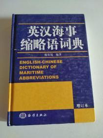英汉海事缩略语词典(增订本) 硬精装本