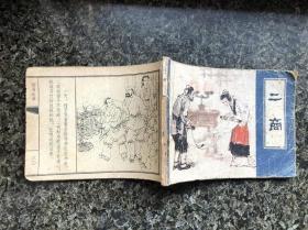 二商(天津聊斋)