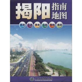揭阳指南地图 中国交通地图  新华正版