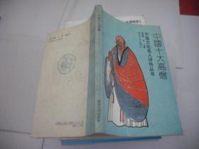 中国十大高僧