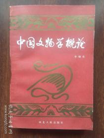 中国文物学概论