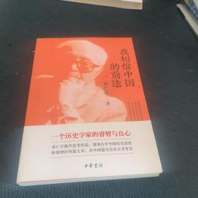 我相信中国的前途