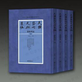 民国艺术史料丛编 艺术理论(16开精装 全92册 原箱装)
