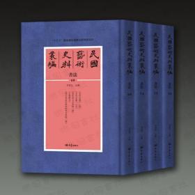 民国艺术史料丛编 书法(16开精装 全118册 原箱装)