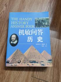 机敏问答:历史
