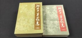 湖北中草药志(一、二)