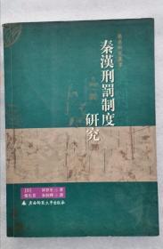 秦汉刑罚制度研究 2006年版 包邮挂刷
