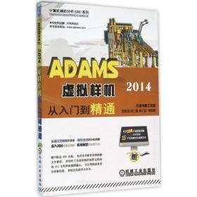 ADAMS 2014虚拟样机从入门到精通