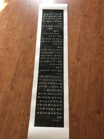 张雨 为孔昭书四 听泉亭绝句御刻三希堂石渠宝笈法帖。乾隆15年 [1750]刻石。拓片尺寸26*130厘米。宣纸原色原大仿真。微喷