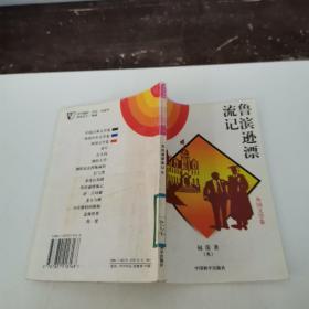 鲁滨逊漂流记(一) 外国文学卷 中外传世文学名著必读文库(一)