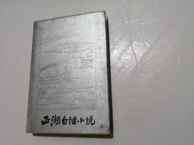 西湖白话小说