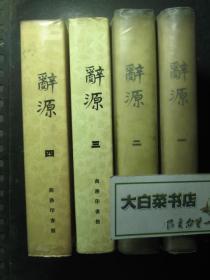 辞源 修订本 1-4册 第一册 二 三 四 精装(50969)