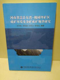 河南省嵩县东湾-槐树坪矿区成矿环境及金矿规律研究