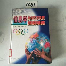 信息学奥林匹克竞赛题解精编