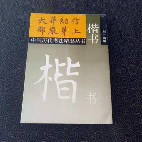 楷书  中国历代书法精品丛书